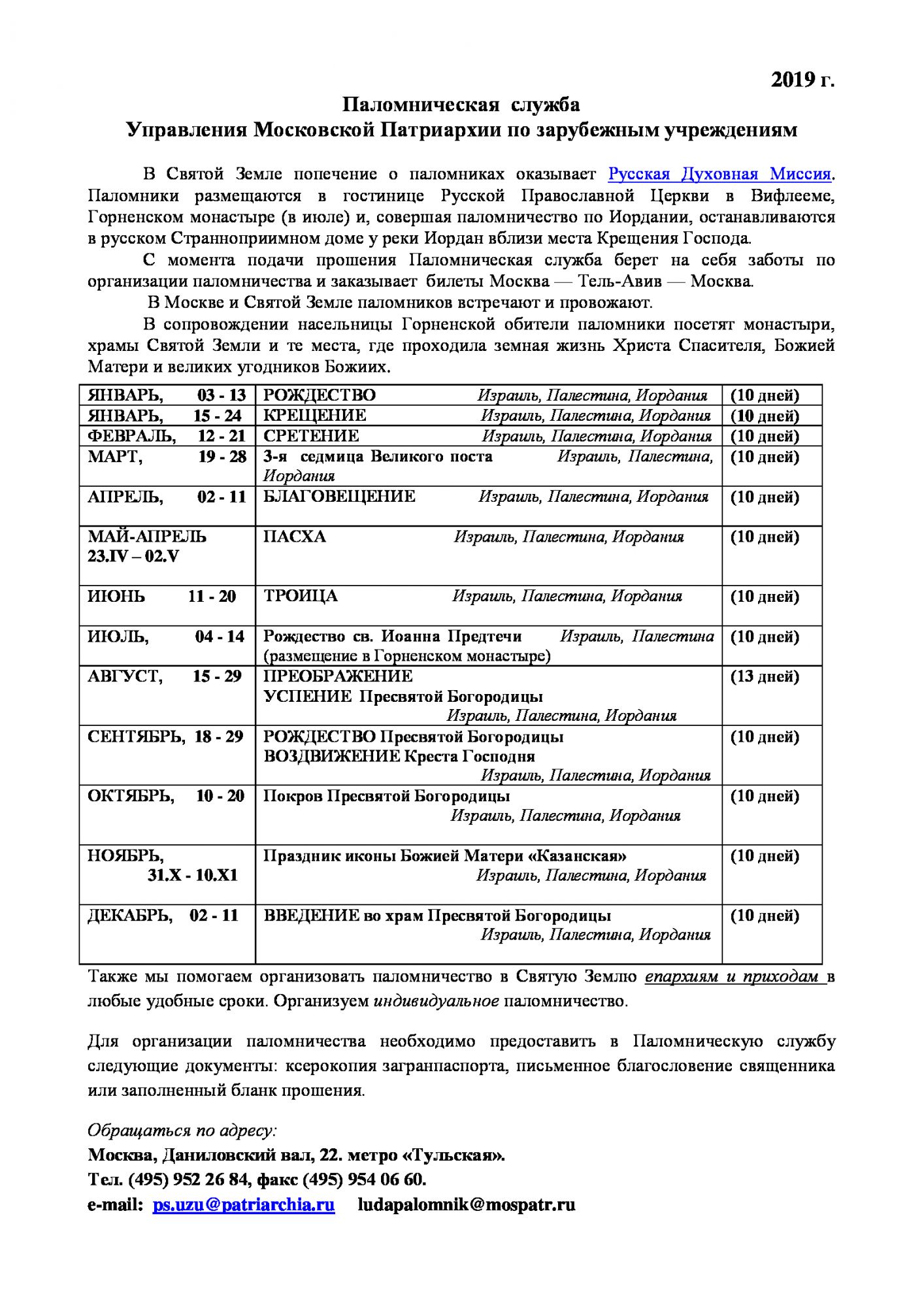 Опубликован график Паломнических поездок на Святую Землю в 2019 году, организуемых Паломнической службой Московской Патриархии