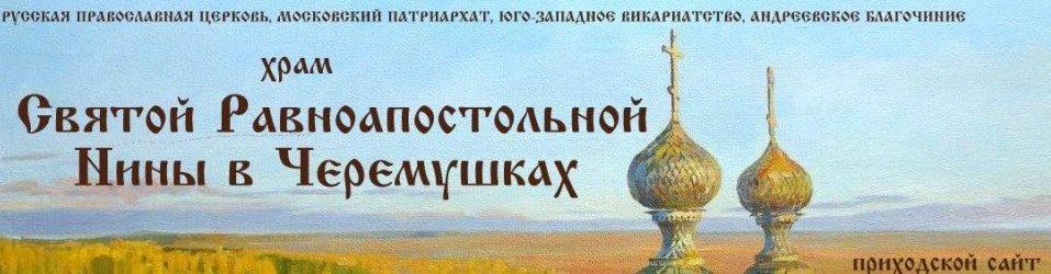 02 ноября 2018 г. День памяти Преподобного Гавриила Самтаврийского (Ургебадзе)